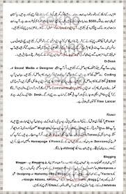 essay on social media in urdu essay essay on social media in urdu