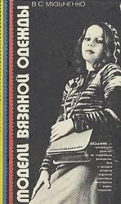 """Книга """"<b>Модели вязаной одежды</b>"""" — купить в интернет-магазине ..."""