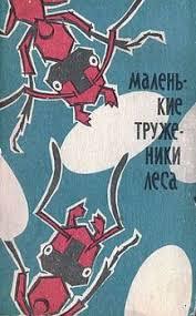 """Книга """"Маленькие труженики леса"""" - Мариковский Павел ..."""
