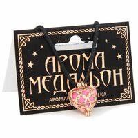<b>Аромакулоны</b>: купить в интернет-магазине на Яндекс.Маркете ...