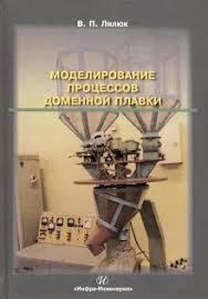 """Книга: """"Моделирование процессов <b>доменной плавки</b> ..."""