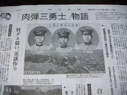 「爆弾三勇士」の画像検索結果