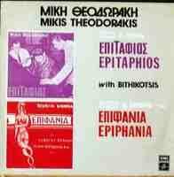 """Résultat de recherche d'images pour """"theodorakis epitaphios"""""""