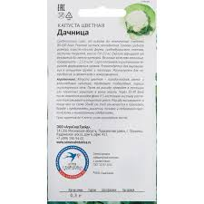 <b>Семена Капуста</b> «<b>Дачница</b>» 0.3 г в Оренбурге – купить по низкой ...
