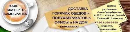 Кафе «<b>Скатерть</b>-Samобранка» | ВКонтакте