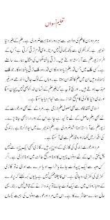 Urdu essays on different topics sludgeport web fc com Home FC Urdu Speeches For Students On Different Topics Best