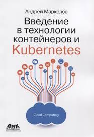 <b>Введение в</b> технологии контейнеров и Kubernetes (<b>Маркелов А</b> ...