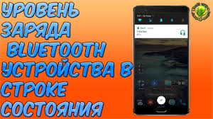 Уровень заряда Bluetooth устройства в строке состояния ...