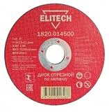 <b>Диск отрезной ELITECH 1820.014500</b> - купить по низкой цене в ...
