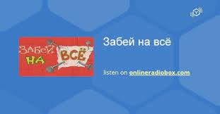<b>Забей на всё</b> онлайн - слушать бесплатно - Москва, Россия ...