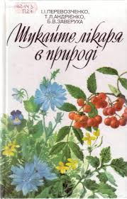 """Результат пошуку зображень за запитом """"книги про лікарські рослини"""""""