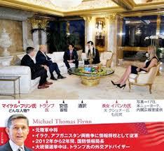 「安倍晋三首相は17日、ニューヨークでトランプ次期米大統領と初めて会談」の画像検索結果