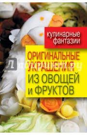 """Книга: """"<b>Оригинальные</b> украшения из овощей и фруктов"""" - <b>Дарья</b> ..."""