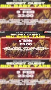 Heaven Moscow - SKIN & BONES X <b>BIG BABY TAPE</b> @ Heaven...
