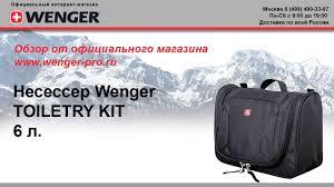 <b>Несессер</b> Wenger <b>TOILETRY KIT</b> 1092213 - YouTube
