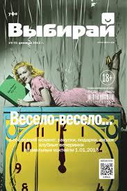 Выбирай 24 (204) на 15-31 декабря 2012 года by vibirai.ufa - issuu