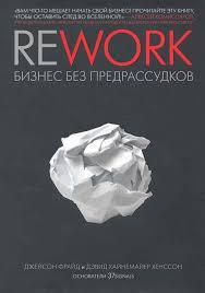 Rework Бизнес <b>без предрассудков</b> (Фрайд Дж., Хенссон Д ...