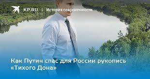 Как Путин спас для России рукопись «Тихого Дона»