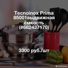 Tecnoinox <b>Prima</b> 85001выдвижная ёмкость - купить в Москве ...