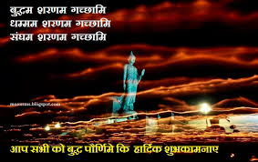 Happy Buddha Purnima sms message in Marathi Hindi, Vesak jayanti ... via Relatably.com