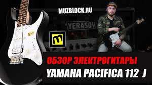 <b>Электрогитара YAMAHA PACIFICA</b> 112J, обзор - YouTube