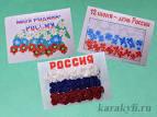 Поделки из пластилина на тему россия