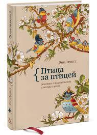 """Книга """"<b>Птица за птицей</b>. Заметки о писательстве и жизни в ..."""