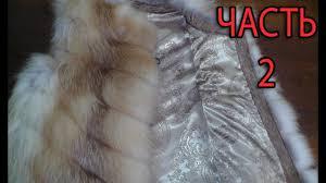 <b>Шьем</b> меховой жилет |Кроем и <b>шьем</b> подклад | Часть №2 - YouTube