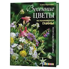 Весенние <b>цветы из</b> полимерной глины. Подробные мастер-классы