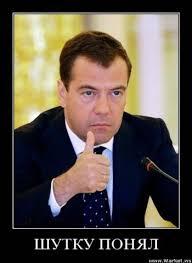 """Медведев -Азарову: """"Это ваша ГТС - быть ей современной или ржаветь - решать вам"""" - Цензор.НЕТ 3738"""