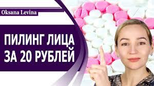 <b>Пилинг лица</b> за 20 рублей в домашних условиях. аптечные ...