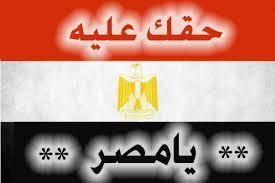 صور علم مصر 2017 للواتس اب صور علم مصر 2017 متحركة Egypt Flag images