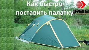 Как собрать <b>палатку</b> быстро - YouTube