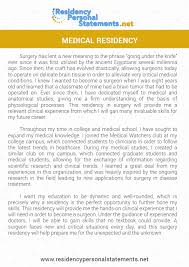 The Osteopathic Neurosurgery Residency Personal Statement