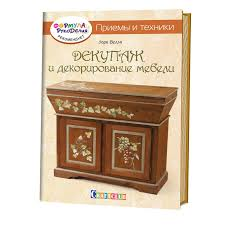 <b>Декупаж и</b> декорирование мебели. Приемы и техники / <b>книги</b> ...
