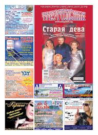 Треугольник № 552 by Tema News - issuu