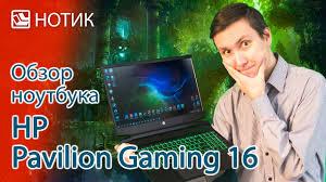 Обзор <b>ноутбука HP Pavilion Gaming</b> 16-a0027ur - у нас возникла ...