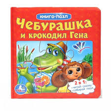 <b>Книга</b>-<b>пазл Чебурашка</b> и <b>крокодил Гена Умка</b> — купить в Москве в ...