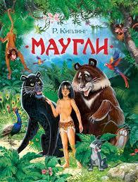 <b>Маугли Росмэн</b>. Киплинг Р. ISBN: 9785353093473. 1 отзыв