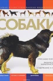 <b>Собаки</b>. <b>Большая иллюстрированная энциклопедия</b> — без автора