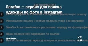 <b>Sarafan</b> — сервис для поиска одежды по фото в Instagram ...