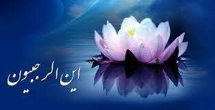 Image result for ماه رجب
