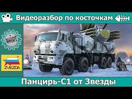<b>Сборная модель Российский</b> самоходный зенитный ракетно ...