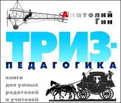 """Résultat de recherche d'images pour """"А. Гина """"ТРИЗ-педагогика"""""""