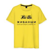 Купить <b>мужские футболки</b> givenchy