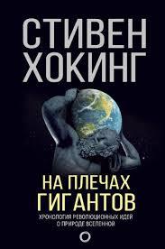 <b>Книга Книга</b> На плечах гигантов. Автор - Стивен <b>Хокинг</b> (<b>АСТ</b> ...