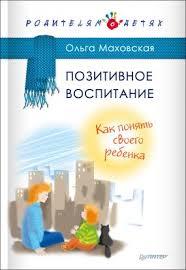 Книга «<b>Позитивное воспитание. Как</b> понять своего ребенка ...