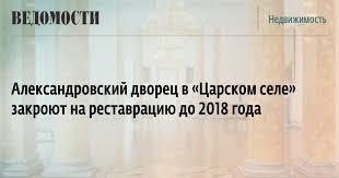 <b>Александровский дворец</b> в «<b>Царском</b> селе» закроют на ...