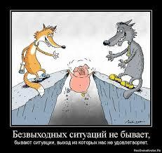 Выход из ситуации с Россией - подписание Соглашения с ЕС и диверсификация рынков, - Яценюк - Цензор.НЕТ 4430
