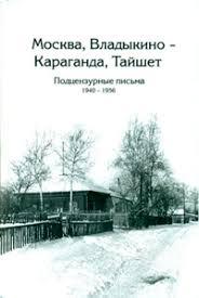 Книга «Москва, Владыкино - Караганда, Тайшет. Подцензурные ...